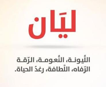 صور معنى اسم ليان في الاسلام