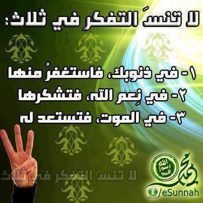 صورة صور ادعيه اسلامية روعة