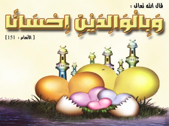 صورة فضل الوالدين و توصية الاسلام بهما