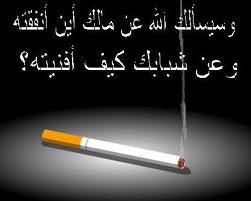 صور مقال قصير عن التدخين