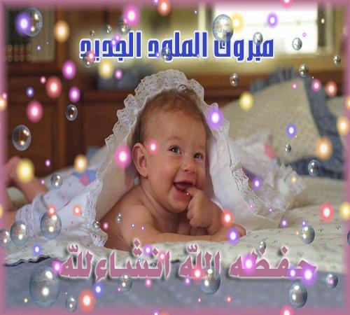 صورة صور لتهنئة المولود الجديد