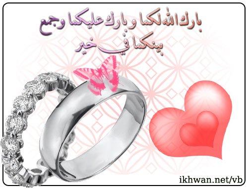 صورة دعاء للزوجين بعد الزواج