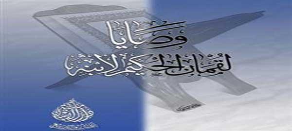 صورة ما اسم ابن لقمان الحكيم