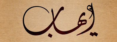 صور معنى اسم ايهاب