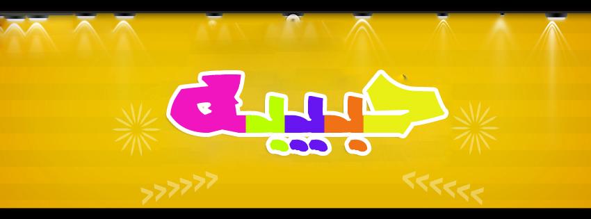 صور معنى اسم حبيبة فى الاسلام