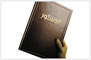 صور مواد الدستور 2017 , دستور مصر