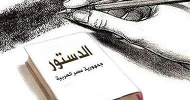 صورة مواد الدستور 2019 , دستور مصر 20160720 3980