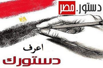صورة مواد الدستور 2019 , دستور مصر 20160720 3981