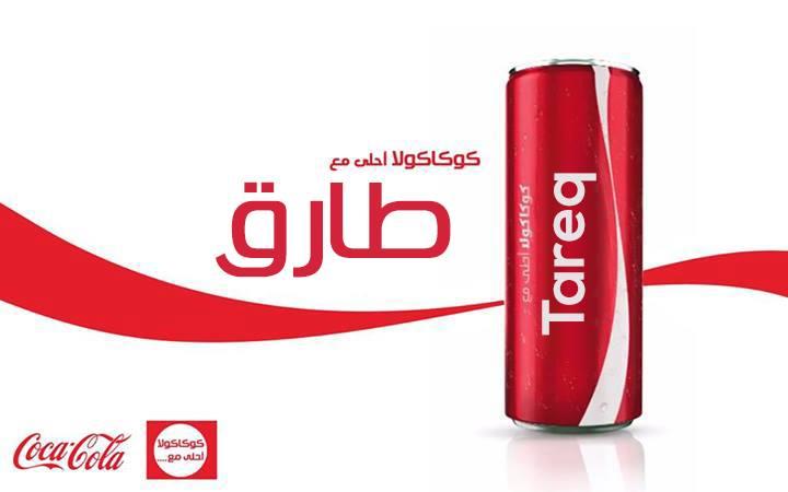 صور معني اسمين  طارق زياد