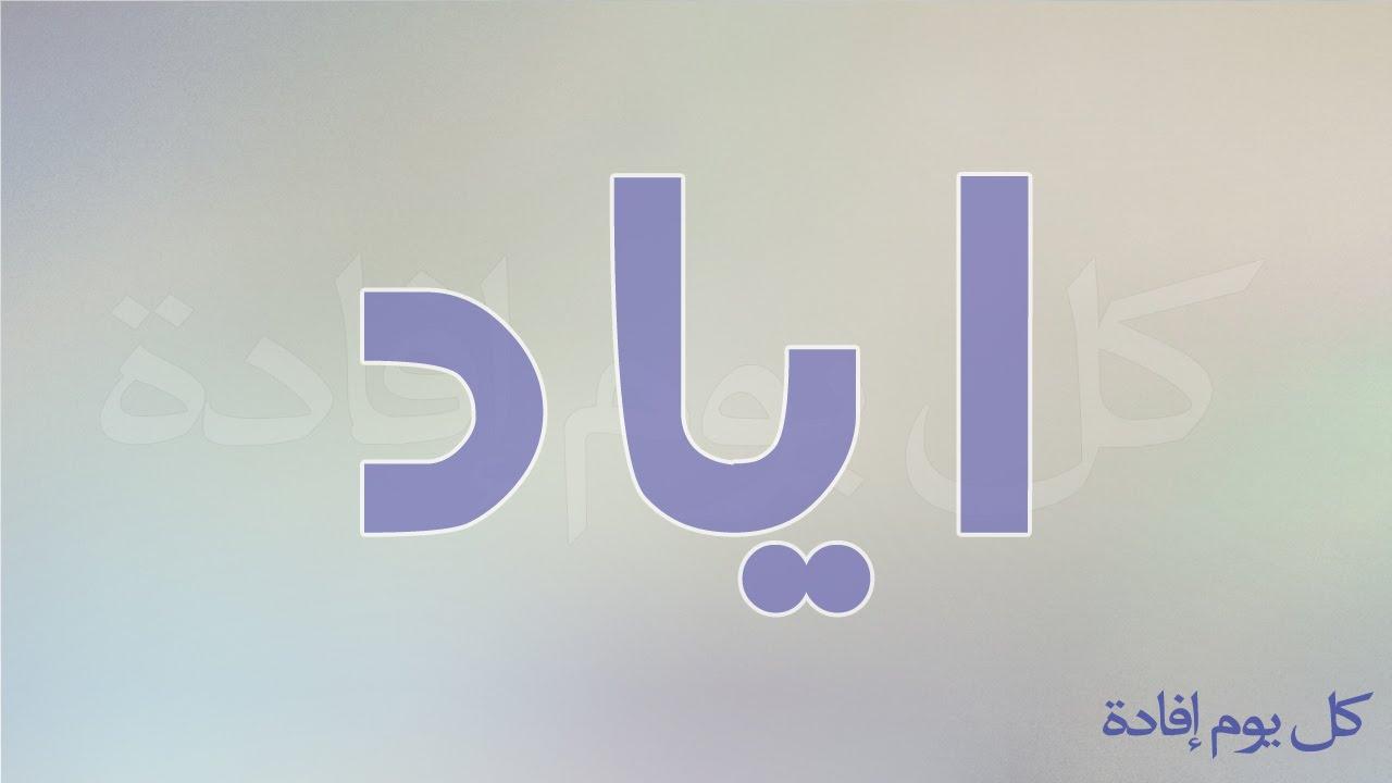 صورة معنى اسم اياد