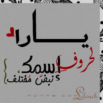 صور معنى اسم يارا في الاسلام