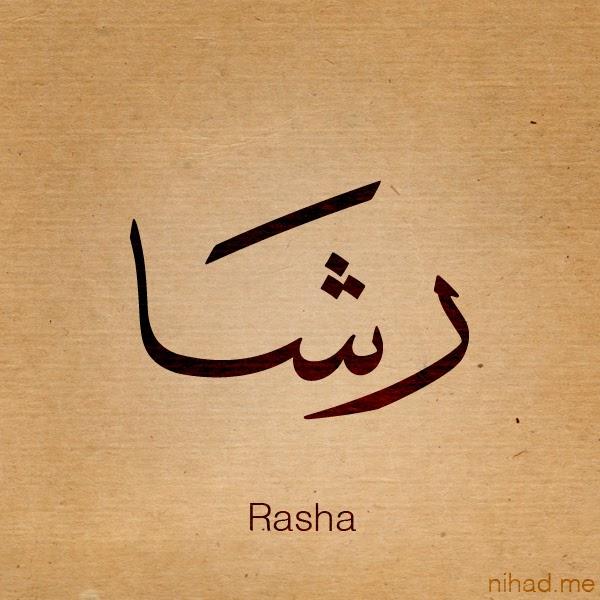 صوره ما هو معنى اسم رشا