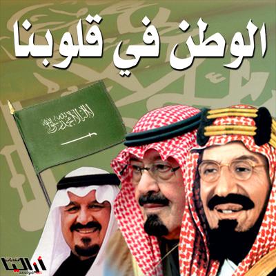 صور مقال عن الوطن السعودي
