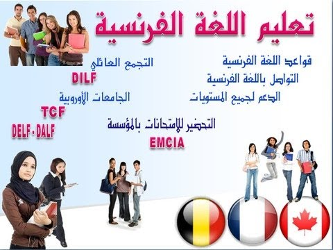 صور اسهل طريقة لتعلم اللغة الفرنسية