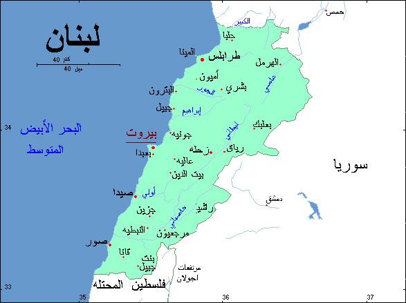 صور لبنان يقع في قارة اسيا