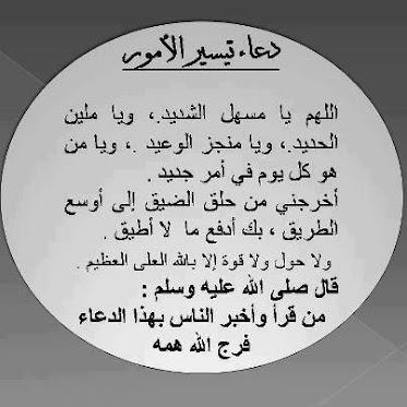 صورة دعاء سورة يس