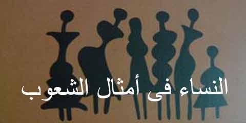 صورة امثال عن المراة العاملة