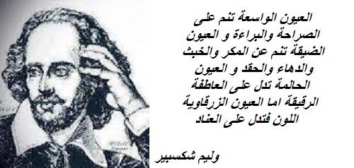 صورة اقوال شكسبير في الحب والحياه