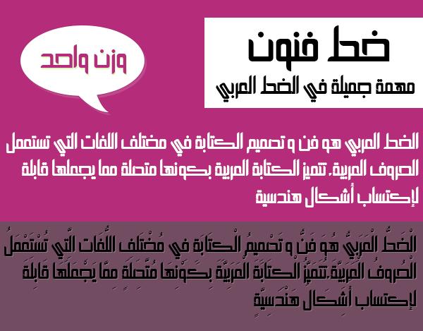 جديد و حصري .<p></a></p> <p></p>. <p></p>اجمل الخطوط العربية لعام 2019