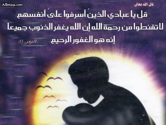 صورة دعاء التوبه الى الله