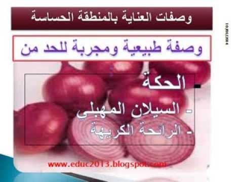 صورة علاج سيلان المهبل بي العشاب