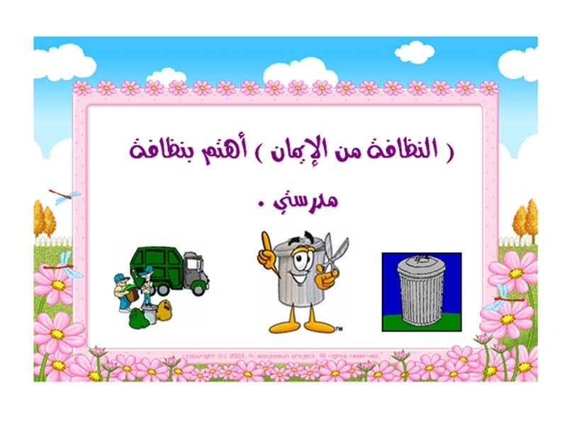 صورة موضوع عن النظافة