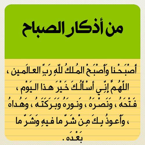 صور اذكار الصباح الصحيحة ذكر صباحي