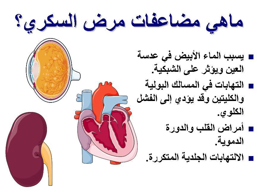 صور اعراضه مرض السكري، ومضاعفاته