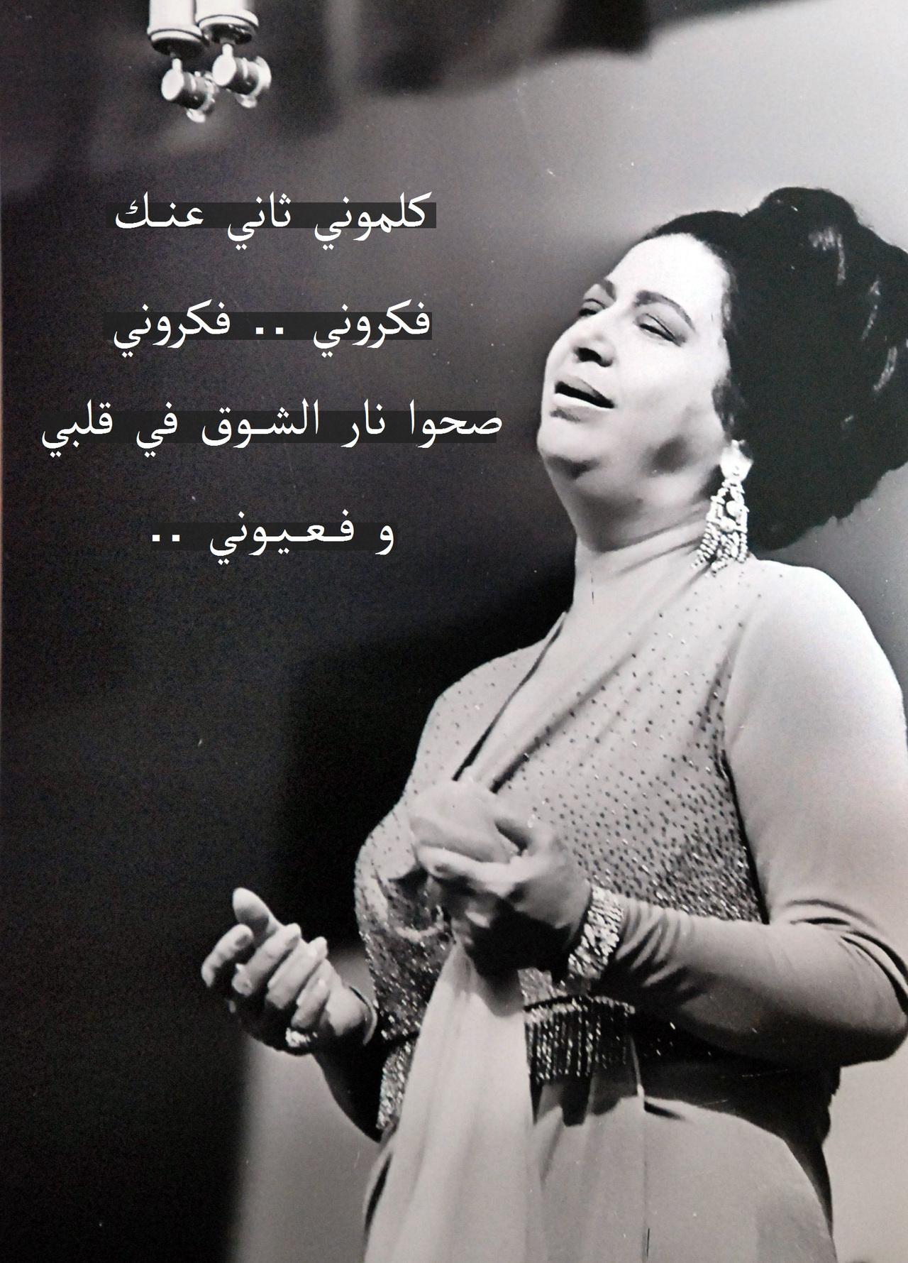 صوره اللى راح من عمرى راح ام كلثوم