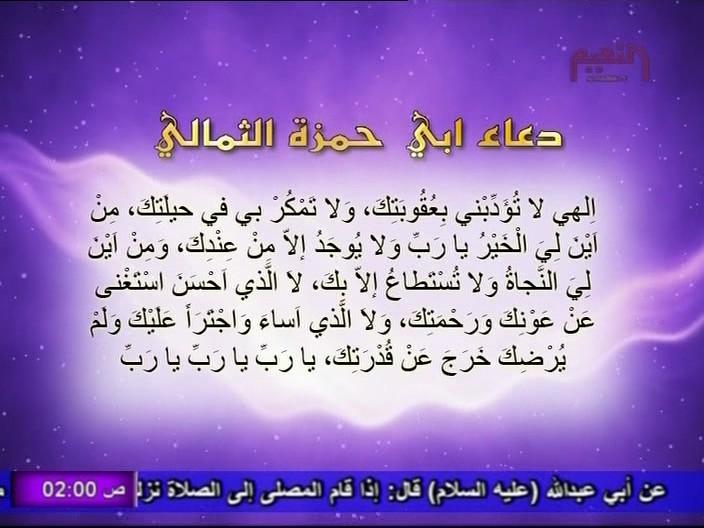 صورة دعاء ابو حمزة مكتوب