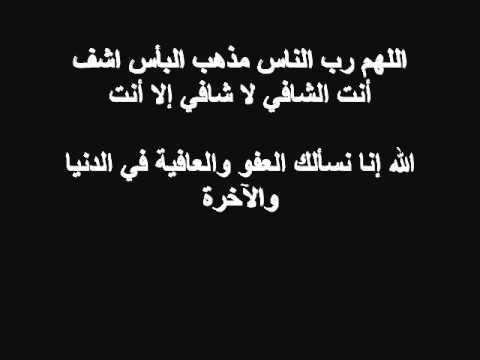 صورة كلمات قصيره مضمونها دعوات بعاجل الشفاء