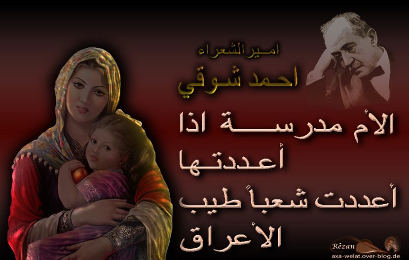 اشعار احمد شوقى عن الام بيوتي