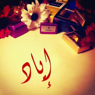 صوره معنى اسم اياد في اللغة العربية