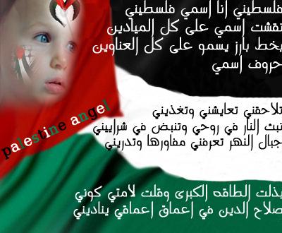 صور قصيدة عن فلسطين الحبيبة