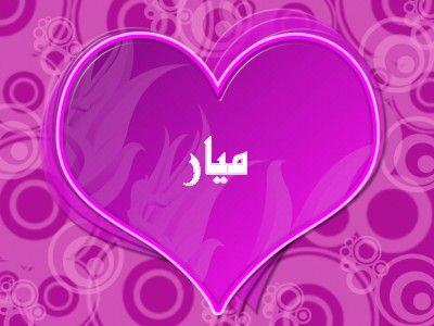 صورة معنى اسم ميار في المعجم العربي