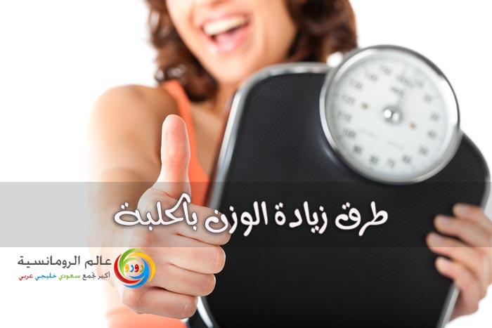 صور طريقة زيادة الوزن