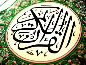 صورة مواضيع دينية اسلامية