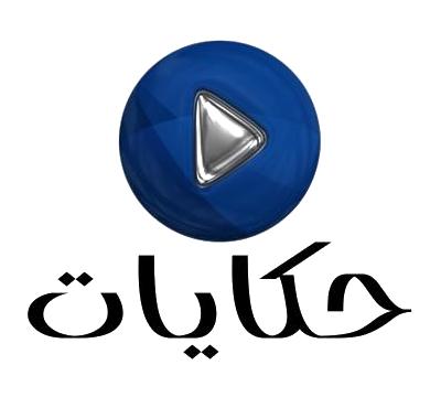 صورة قناة بلاي حكايات الجديده مكنتش عارفة اتابع المسلسلات من غيرها , قناة بلاي حكايات