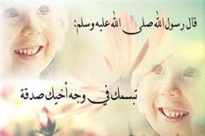 صور مقال عن الابتسامة