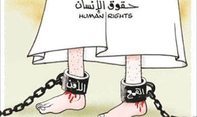 صور مقالات عن حقوق الانسان