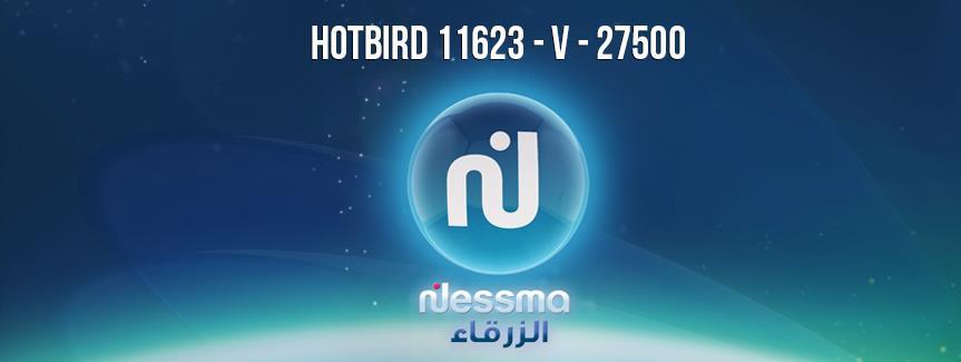 صورة تردد قناة نسمة الزرقاء