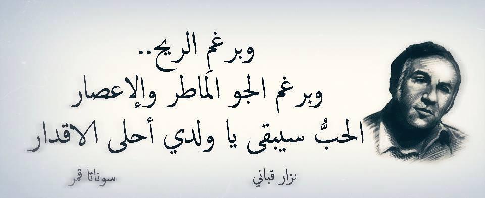 صورة نزار قباني غزل فاحش