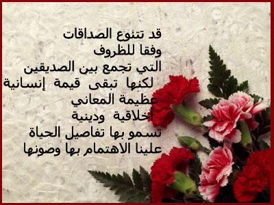 صورة صداقة البنات عالشات