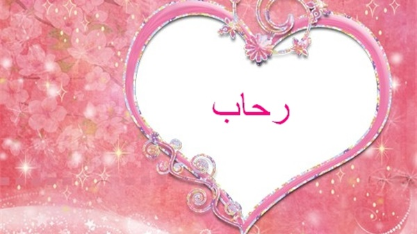 صور ما هو معنى اسم رحاب