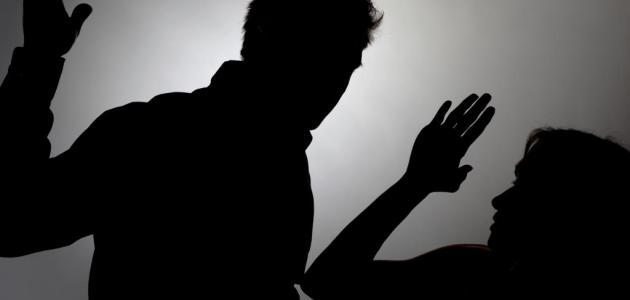 صور موضوع عن العنف الاسري