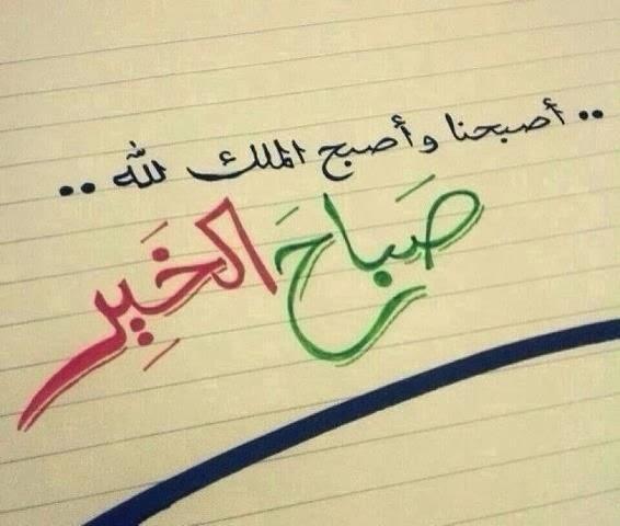 صورة صورة صباح الخير , good morning