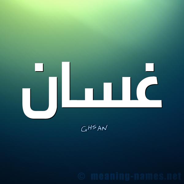 صور ما معنى اسم غسان
