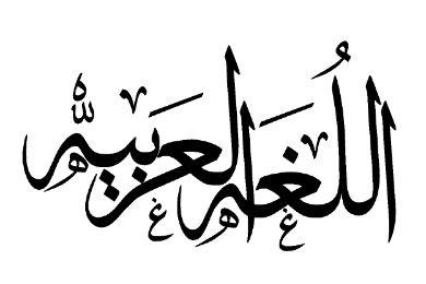 صور معاني حتى في اللغة العربية