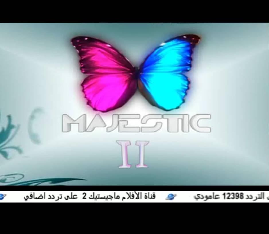 صور قناة ماجستيك 2