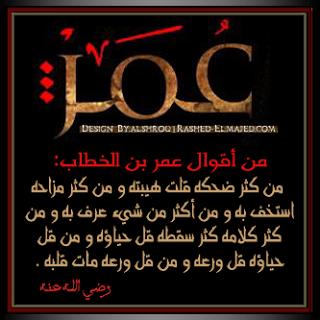 صورة عمر بن الخطاب جمع الناس